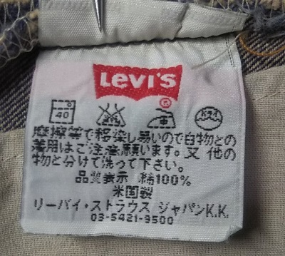 Levi's501 JEANS Made in USA Made in 2000 Inner tag1