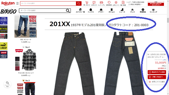 LVC Levi's201xx Sales website