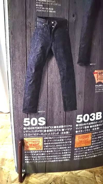 Levi's Book (Catalog), Fall-Winter 2000 50S model