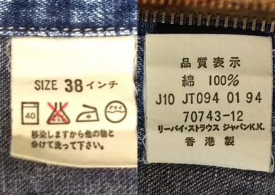 90s Levi's chore jacket size 38 Inner display tag