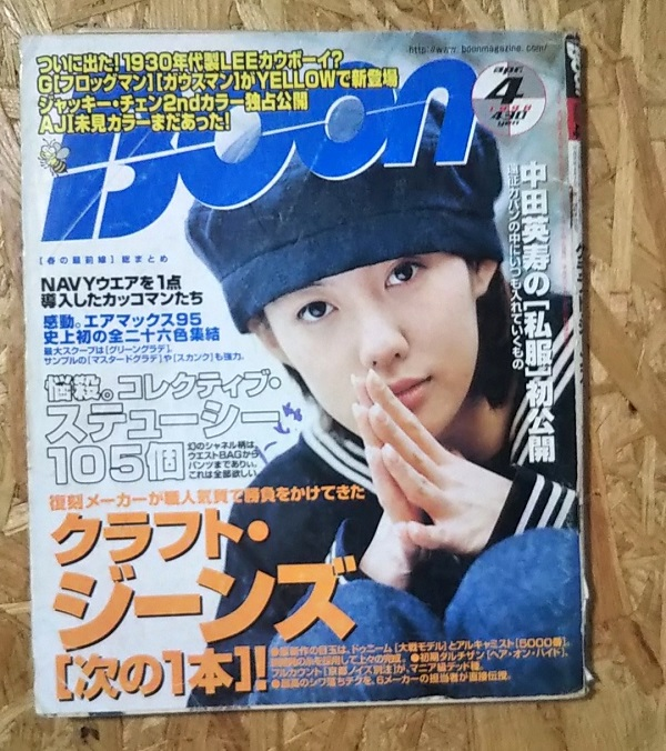 "April 1998 Japanese fashion magazine ""Boon"""