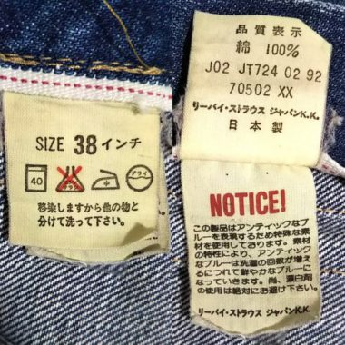 LVC 90s Levi's 70502XX 1st type denim jacket size38 Inside display tag