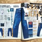 """How to fade jeans """"1994 Japanese fashion magazine"""""""