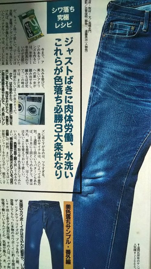 """How to fade jeans """"1994 Japanese fashion magazine"""" - 2"""