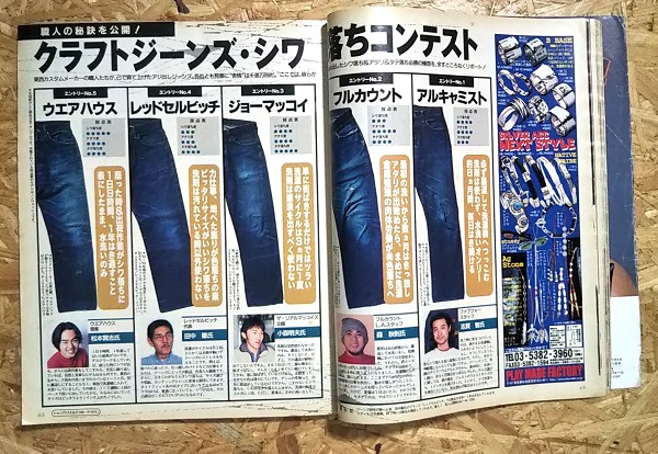 """How to fade jeans """"1994 Japanese fashion magazine"""" - 3"""